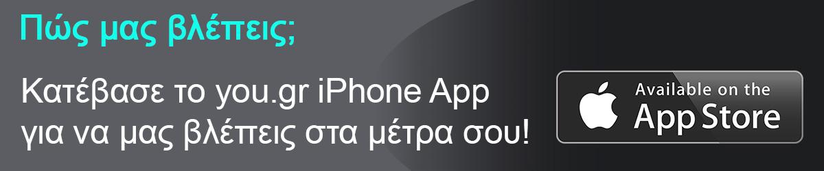 Κατέβασε το You.gr app από το iTunes